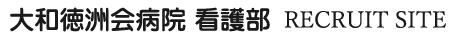 大和徳洲会病院 看護師採用サイト